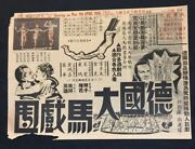 Rare 1956 德國大馬戲團 Old Chinese Movie Flyer On Germany Film King Of The Circus