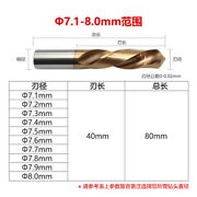 From D7.1mm To 8.0mm Twist Drill Bit Solid Carbide Drill Bits For Hard Metal Dia