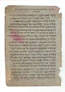 Ancient Manuscript The Prayer Before And After Reciting Tehillim From Morocco 19th