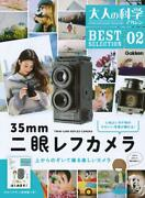 Twin-lens Reflex Camera Adult Science Magazine Series Selection Book Japan