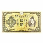 Wwii U.s. Propaganda Leaflet Of Japanese 10 Yen Banknote Air Corp. Dropped Relic