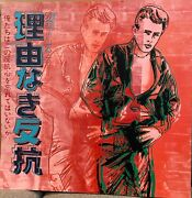 Andy Warhol- James Dean- Rebel Without A Cause -from Ads Suite 1985-silkscreen
