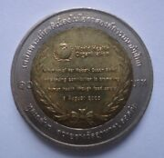 Thailand Coin 10 Baht The Queen Receives Food Safety Award 2005 Ad./2548 Be.