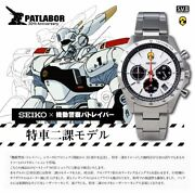 Seiko X Mobile Police Patlabor S.v.ii Model 30th Anniversary Limited 300 Watch