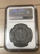 Qing Dynasty Silver Coin Gold International Appraisal Major Ngc Genuine Super