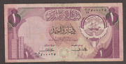 Kuwait Banknote 1 Dinar - P 13a - 1980 Issue - Rare Signature 2 - Nice Serial