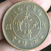 1901-05 China / Fukien 10 Cash Coin Custom-house Large Characters