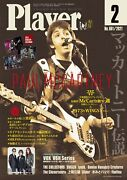 Player Magazine Feb 2021 Special Feature The Paul Mccartney Legend Japan New
