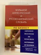 New Comprehensive English-russian And Russian-english Dictionary Of Business
