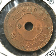 1933 China 2 Cents 2 Fen Coin Bu Condition