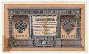 1989 Russia 1 Ruble 983554 Old Vintage Paper Money Banknotes Currency