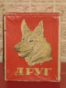 Vintage Big Soviet Russian Collectible Empty Cigarette Pack Friend Animals Dogs