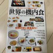 In-flight Meals Of The World Japan Photo Book Airline Meal Plane Airliner Food