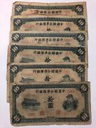 China Japanese Occupation Federal Reserve Bank 10 Yuan 1941 P-j74 Lot Of 6 Worn