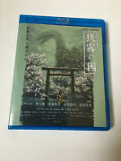 Howl From Beyond The Fog Blu-ray Sold Out Japanese Kaiju Monster Movie Japan Oop