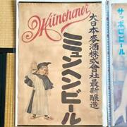 Super Rare Dainippon Beer Munich Beer Poster For Stores Early Showa Period