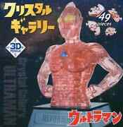 Puzzle Crystal Gallery Ultraman 3d 49 Pieces