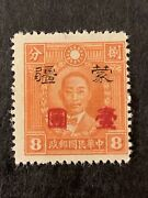 S1/30 China Stamp Mengkiang Mongolia Occupation 1945 2n122 Mnhng Nice Stamp