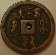 China Empire 20 Cash 1854 Hsien-feng Chung-pao Fukien Province Rare Mint V283