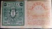 O 1908 China, Die Proof, Tax Revenue, The Chinese Government Imperial Dragon, C