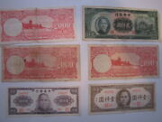 Vintage 1940and039s Bank Of China Bank Notes Assorted Lot Of 6-good Condition