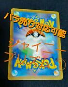 Maco Pokeka Exhibition Shiny Prism Pokemon Card That Can Be Sold Separately F