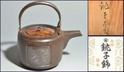 Edo Period Choshi Warm Pot Ssangyong Silver Inlaid Silver-picked Makie With Lid