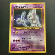 Pokemon Card Old Backside Hikaru Mewtwo To Darkness And Light ... A147 F/s Japan