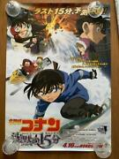 Detective Conan Theatrical Posters B1 Size Duplex Type _88307