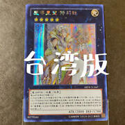 Yugioh Rare Traditional Chinese Version Magical Emperor St. Tris Abyrtc047