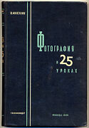 1949 Ussr Russian Photography- 25 Lessons Manual Book Illustrated 9th Edition