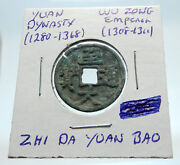 1308ad Chinese Yuan Dynasty Genuine Antique Wu Zong Cash Coin Of China I75013