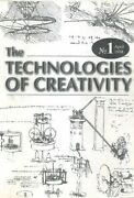 Gregory Blake / The Technology Of Creativity No 1 April 1998 1st Printing
