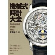Mechanical Watch Bible Book Mechanical Watch History And Structure 2013 Japan