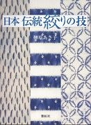 Japanese Tie-dyeing Traditional Arts Crafts Design Guide Book Shiborizome 1996