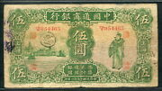 China Commercial Bank Of China 1926, 5 Dollars, P9, Vg-fine