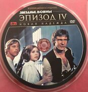 Rare Carrie Fisher Harrison Ford Russian Star Wars Episode Lv - A New Hope Dvd