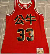 Mitchell And Ness Scottie Pippen Hardwood Classic 97-98 Chinese New Year Jersey
