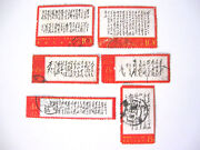 China Prc Stamp 1967-68 W7 Used Maoand039s Poe