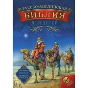 Russian English Bible For Children With Color Pictures And Cd Audio Book