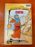 Hebrew Language Dubbed Childrens Bible Stories Moses Sony Wonder Vhs Tape Rare