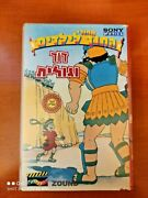 Hebrew Dubbed Childrens Bible Stories David And Goliath Sony Wonder Vhs Tape Rare