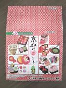 Discontinued Item Re-ment Iand039and039m In Love With Kyoto All 10 Types Full Comp Set