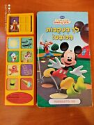 Disney's Mickey Mouse Club Follow The Hat Play A Sound Children Books Hebrew