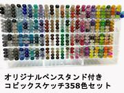 Copic Marker Pen Sketch All Color Set 358 Colors With Original Pen Stand F/s