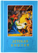 Russian Bible For Children With Color Pictures 542 Pages Hardcover