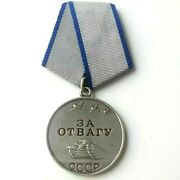 Ussr Soviet Russian Medal For Courage. Type 2 Version 1 Variant 1a. No 2929191