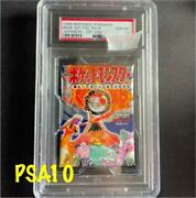 Sale Psa10 Pokemon Cards Expansion Pack The First Step Puck No.5882