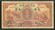 China Commercial Guarantee Bank Of Chihli 1933 1 Dollar S2518e Fine