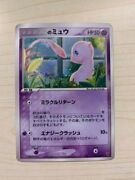 Pokemon Card Vintage Mew Promo Collection Anime Rare From Japan K5365